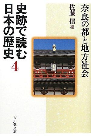 史跡で読む日本の歴史〈4〉奈良の都と地方社会