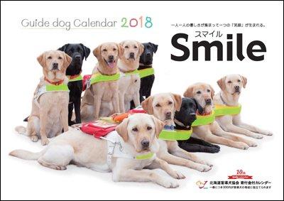 2018年 盲導犬寄付金付 「スマイルカレンダー」