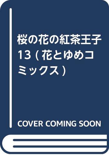 桜の花の紅茶王子 13 (花とゆめコミックス)