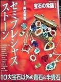 セミプレシャスストーン―10大宝石以外の貴石&半貴石 (双葉社スーパームック―宝石の常識シリーズ)