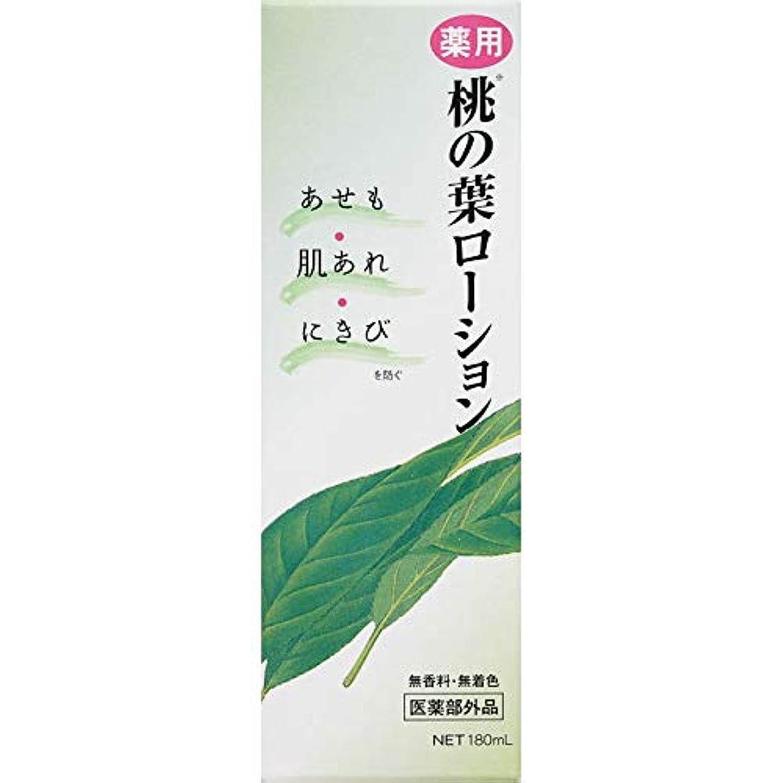 アストロラーベアリリサイクルする薬用?桃の葉ローション 180mL