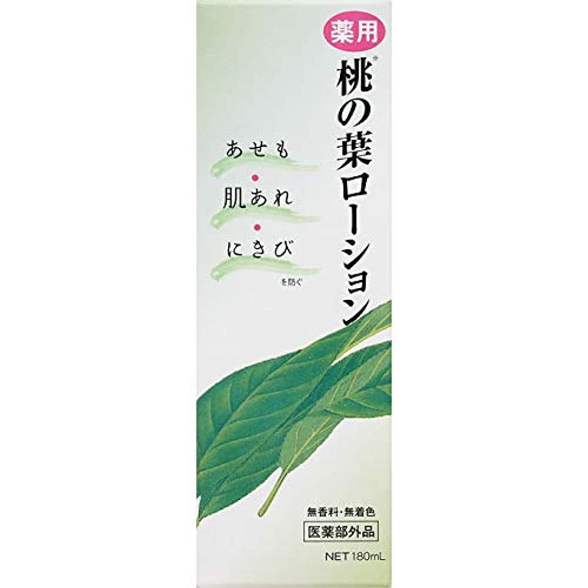 ベジタリアンコート新鮮な薬用?桃の葉ローション 180mL