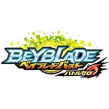 ベイブレードバースト バトルゼロ - Switch (【特典】ゲーム限定ベイブレード 同梱)