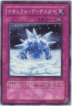 遊戯王/第5期/6弾/GLAS-JP065 ナチュラル・ディザスター