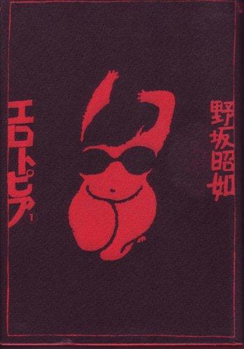 エロトピア〈1〉 (1977年) (文春文庫) -