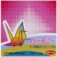 ショウワグリム おりがみ ダイヤハーモニー 千羽鶴用 20-1031