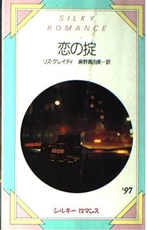 恋の掟 (シルキーロマンス)