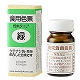 粉末食用色素(緑) / 2g TOMIZ(富澤商店) 色素 天然色素