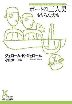ボートの三人男 もちろん犬も (光文社古典新訳文庫 Aシ 8-1)