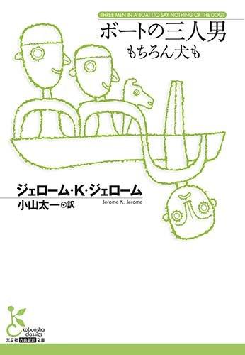 ボートの三人男 もちろん犬も (光文社古典新訳文庫)