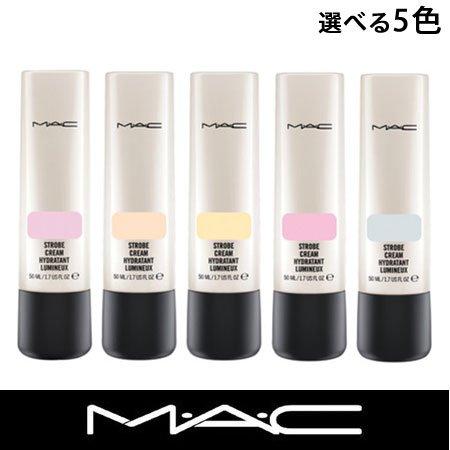 マック ストロボクリーム 50ml 選べる5色 (ピンクライト/ピーチライト/ゴールドライト/レッドライト/シルバーライト)-M・A・C MAC- レッドライト