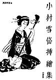 「小村雪岱挿絵集」販売ページヘ