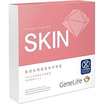 【Web版】GeneLife 肌老化遺伝子検査キット SKIN