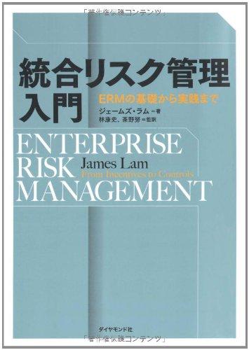 統合リスク管理入門―ERMの基礎から実践までの詳細を見る