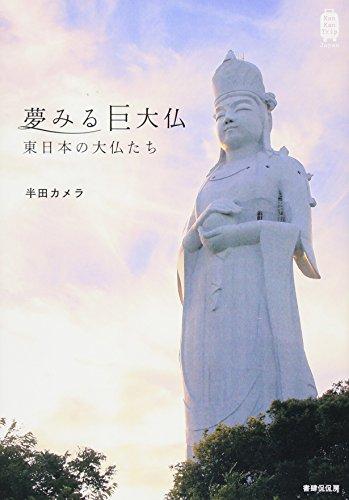 夢みる巨大仏 東日本の大仏たち (KanKanTrip Japan 4)