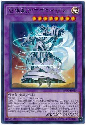 遊戯王 第10期 12弾 ETCO-JP040 召喚獣アウゴエイデス R