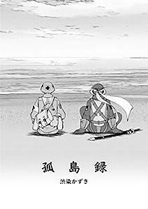 孤島録 無名戦士の物語