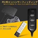 PS1 Mini クラシック用 USBハブ ゲームメモリースティック 128G フラッシュドライブ ユーエスビーハブ 3ポートハブ付き 【176個PS1クラシックゲームが含める】 シミュレータにコンパチブル PCプレー可 【7000シミュレータゲームが含める】 夏休みの思い出 友達と楽しい時間 True Blue Mini