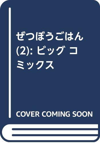 ぜつぼうごはん(2): ビッグ コミックス