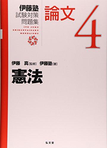 憲法 (伊藤塾試験対策問題集:論文)の詳細を見る