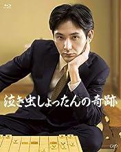 【Amazon.co.jp限定】泣き虫しょったんの奇跡 [Blu-ray] (非売品プレス付)