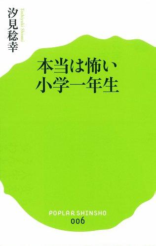 (006)本当は怖い小学一年生 (ポプラ新書)の詳細を見る