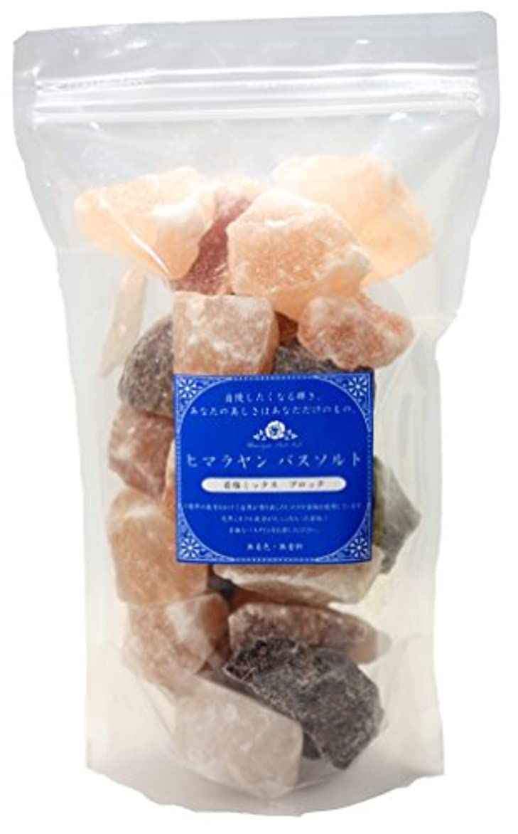立法ビタミンサーキットに行くヒマラヤンバスソルト 岩塩ミックス ブロック 1.2㎏