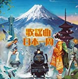 歌謡曲日本一周