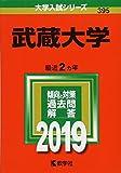 武蔵大学 (2019年版大学入試シリーズ)
