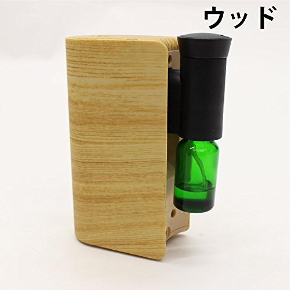 アラーム褐色脚本家電池式 コンパクトアロマディフューザー ウッド