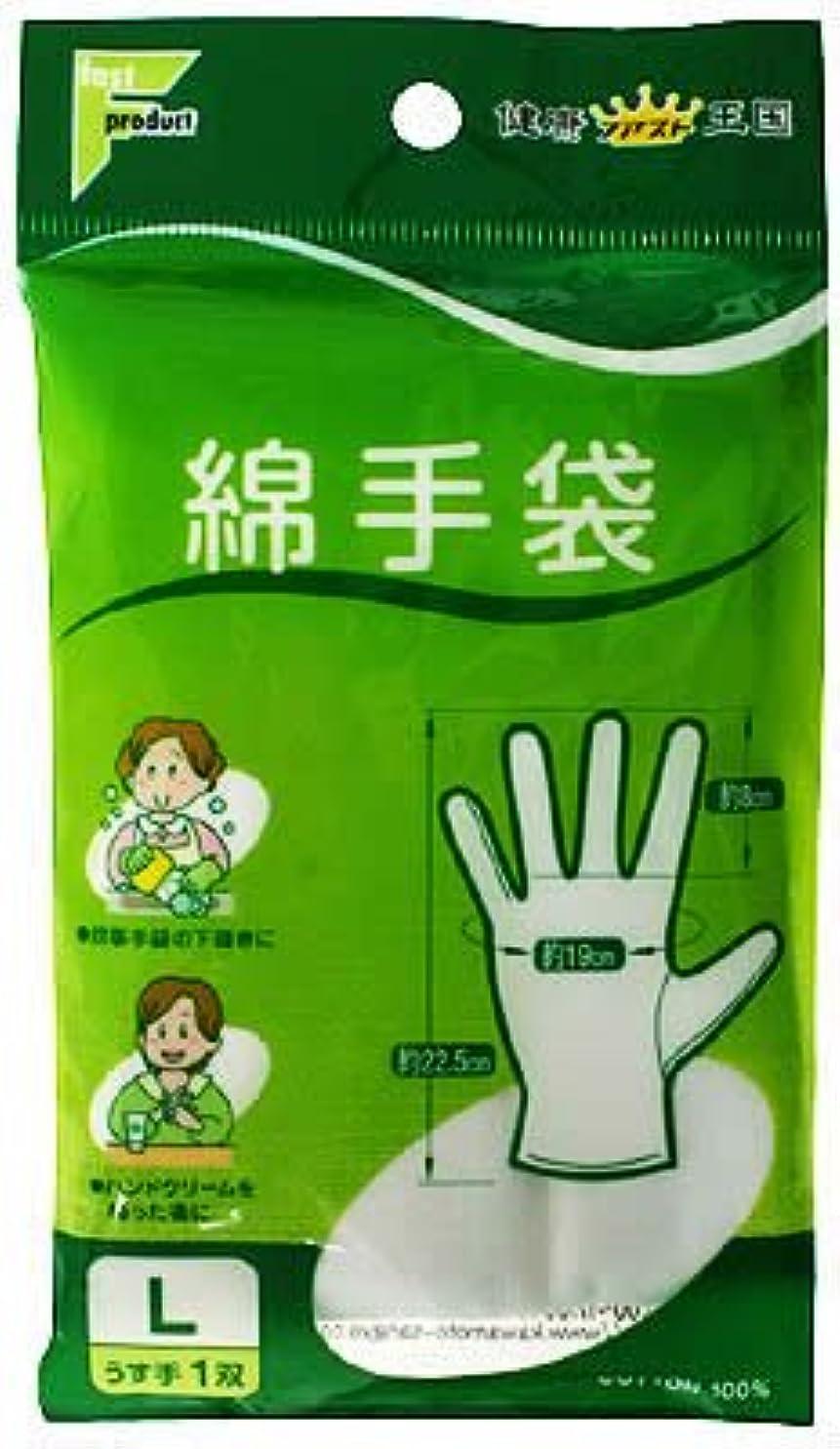 リッチ愚か限定フアスト綿手袋L 1双入