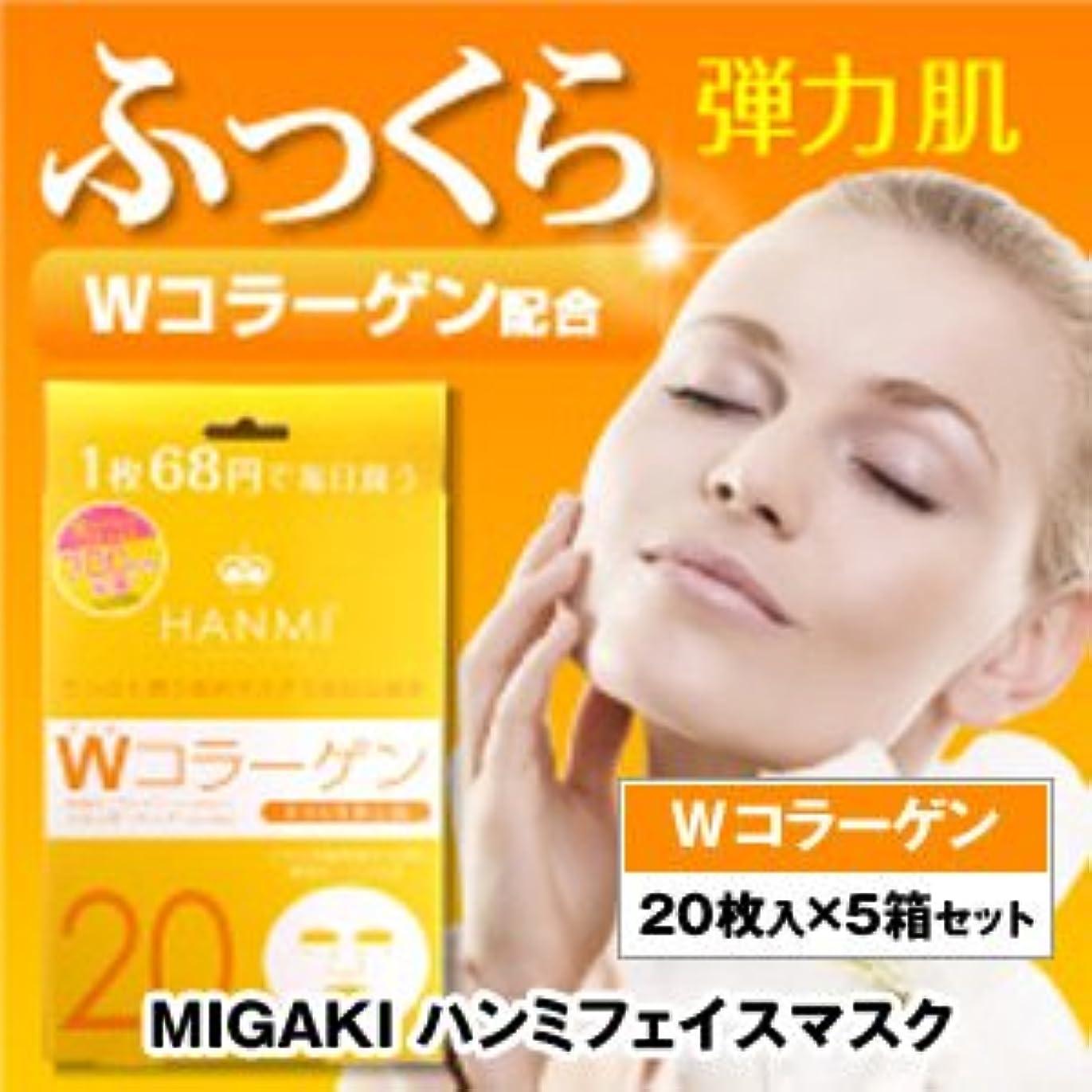 くま虚偽サイクルMIGAKI ハンミフェイスマスク Wコラーゲン 5箱セット