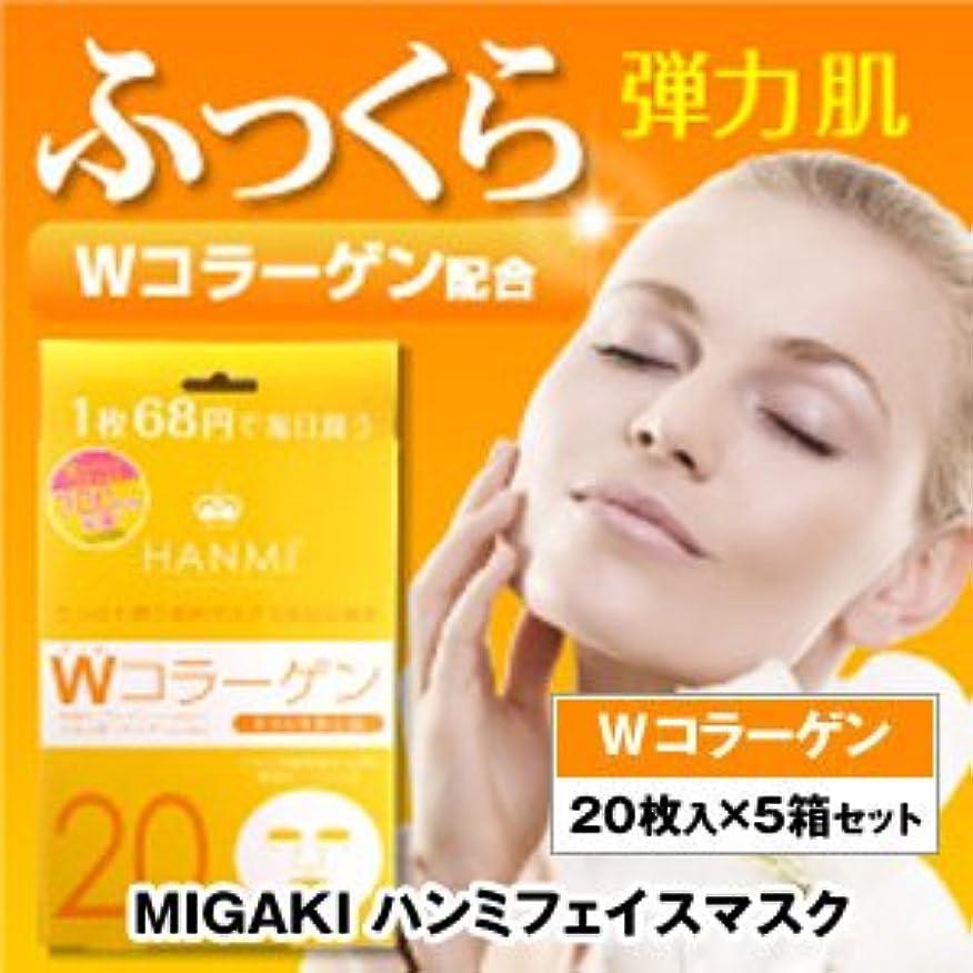 本土六月鬼ごっこMIGAKI ハンミフェイスマスク Wコラーゲン 5箱セット