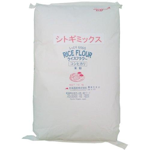 妙高製粉 米粉パンミックス 10kg
