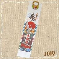七五三 千歳飴の袋 Bタイプ (10枚セット)約535mm×124mm