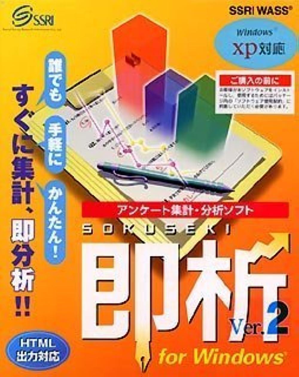 シャー松勇気即析 Ver.2 for Windows