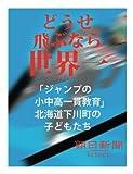どうせ飛ぶなら世界一 「ジャンプの小中高一貫教育」北海道下川町の子どもたち (朝日新聞デジタルSELECT)