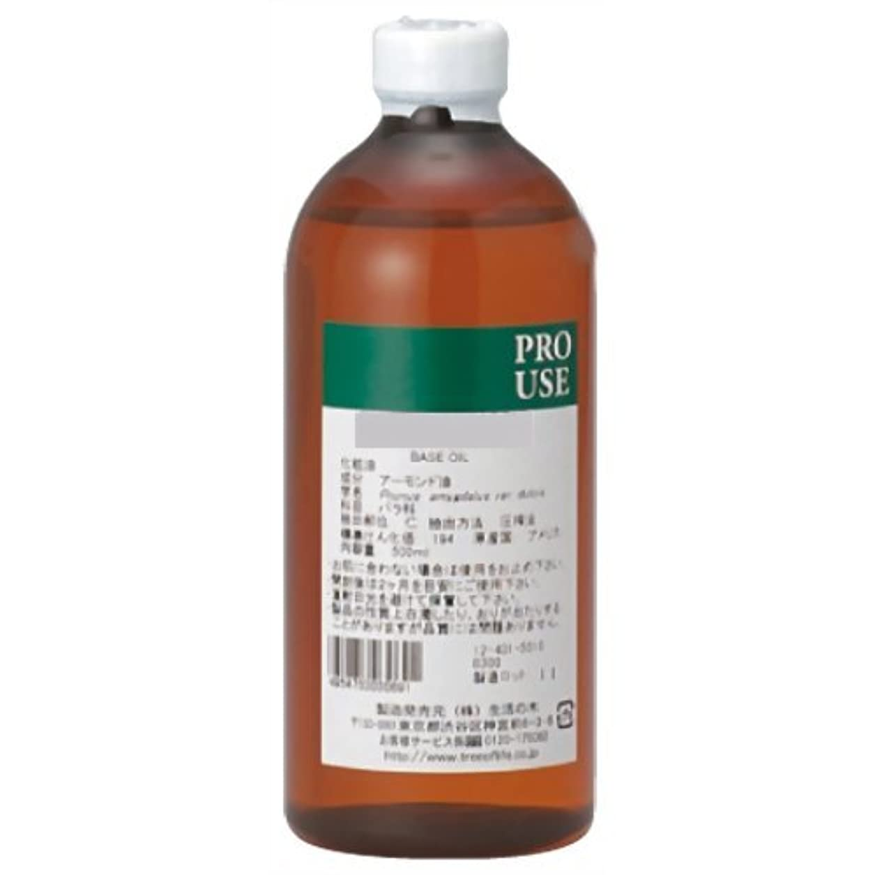 確かに消すルール生活の木 ホホバ油 (クリア) 500ml