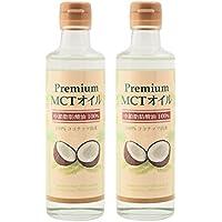 MCTオイル(中鎖脂肪酸100%)250g×2本