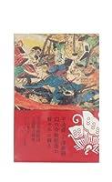 デジタル復元アート「平治物語絵詞」ポストカードセット