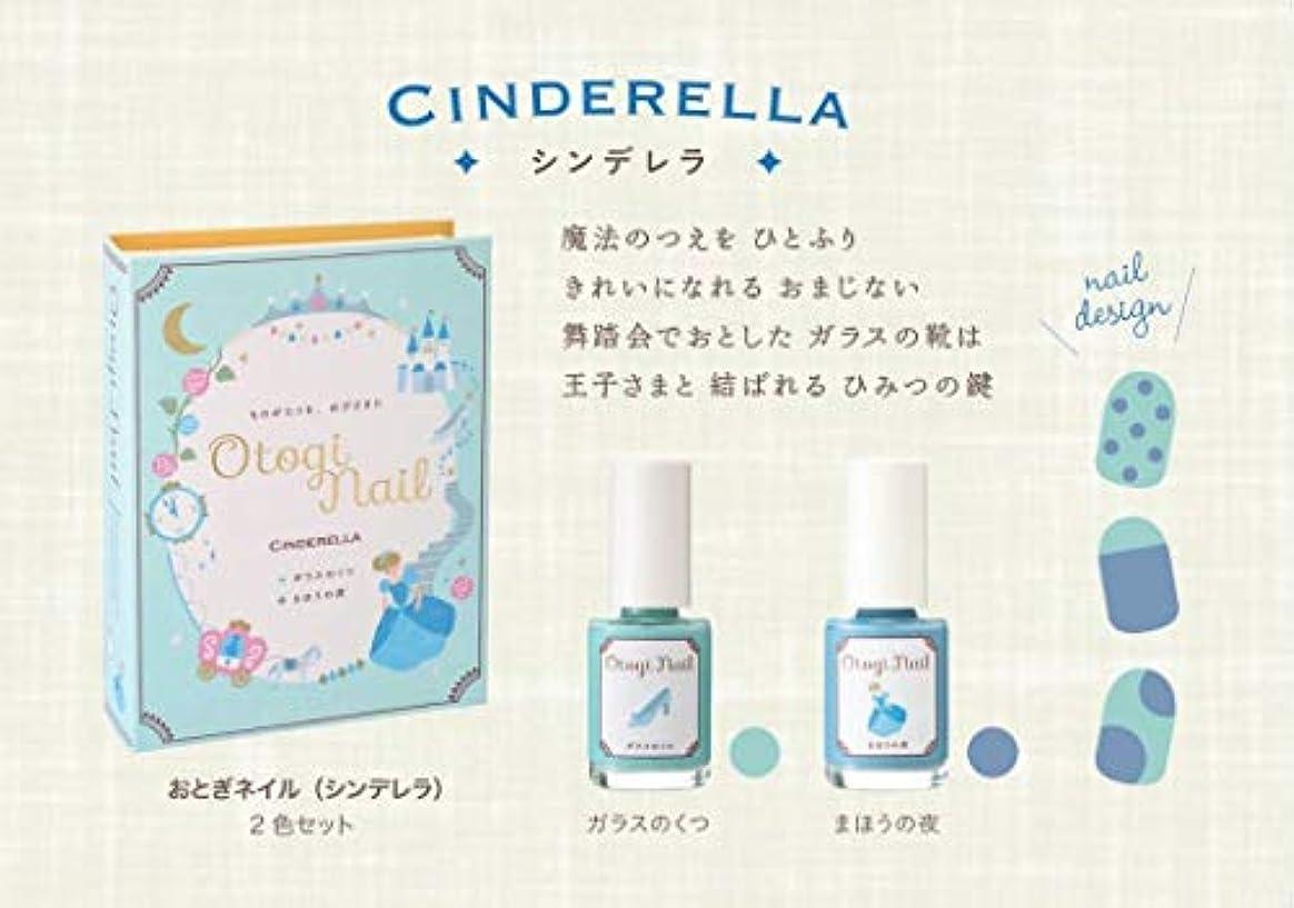 ロープニコチン選ぶOtogi Nail CINDERELLA (シンデレラ) 2色セット