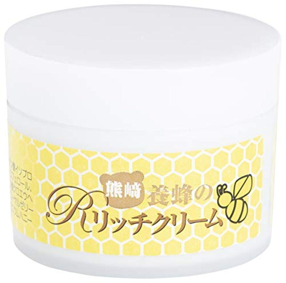 感動する増加する例外熊崎養蜂 保湿クリーム Rリッチクリーム 80g