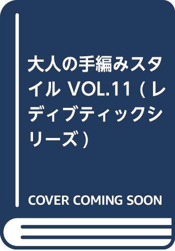 大人の手編みスタイル VOL.11 (レディブティックシリーズ)