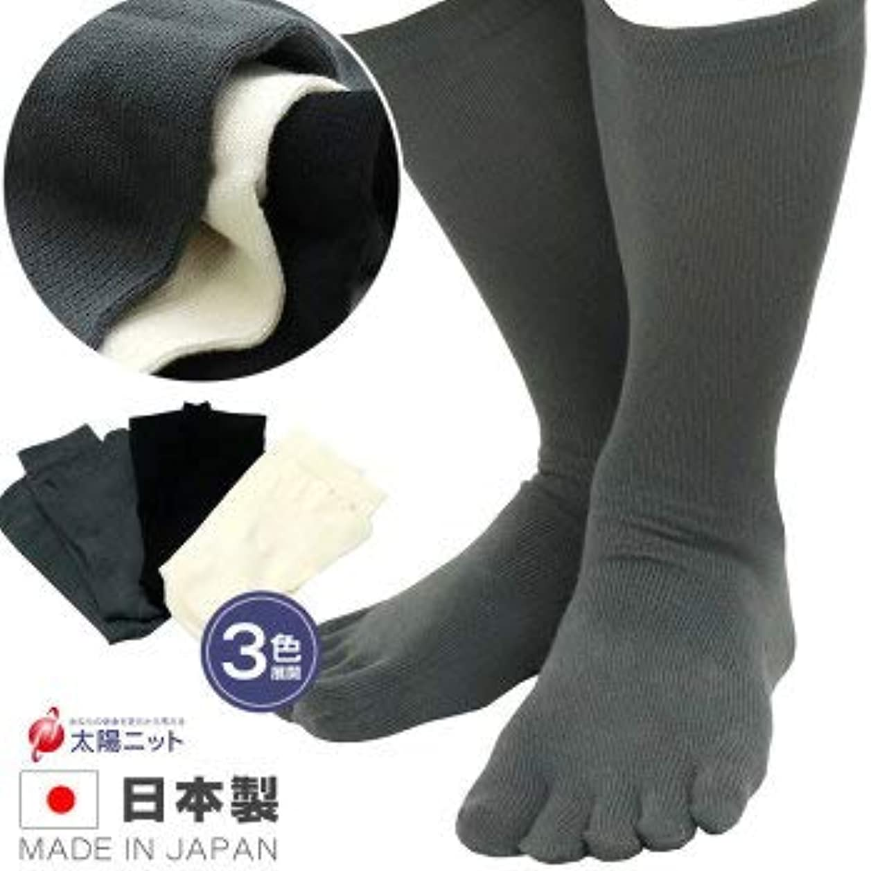 きしむ経験リス男性用 綿100% 5本指 靴下 におい ムレ 対策 24-26㎝ 太陽ニッ ト321 (ホワイト)
