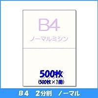 かみらんど【B4】2分割 ノーマルミシン目入 用紙 高級国産上質紙 白紙(500枚) 各種帳票 伝票用
