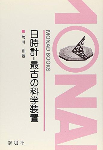日時計=最古の科学装置 (Monad books)