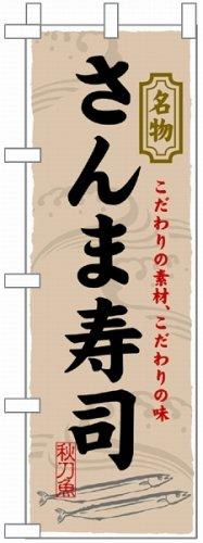 のぼり旗「さんま寿司」