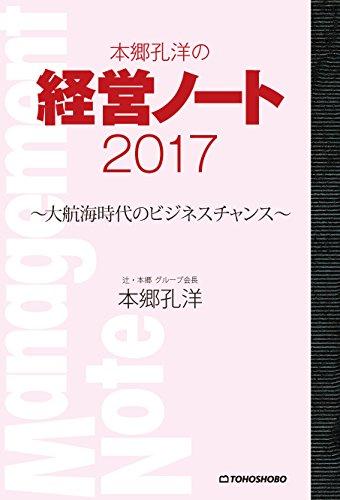 本郷孔洋の経営ノート2017: ~大航海時代のビジネスチャンス~