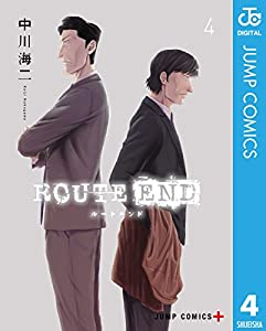 ROUTE END 4巻 表紙画像