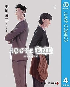 ROUTE END 4 (ジャンプコミックスDIGITAL)